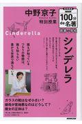 【図書館版】中野京子特別授業『シンデレラ』の本