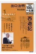 【図書館版】出口治明特別授業『西遊記』の本