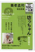 【図書館版】養老孟司特別授業『坊っちゃん』の本
