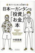 日本一カンタンな「投資」と「お金」の本の本