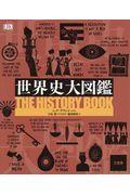 世界史大図鑑の本