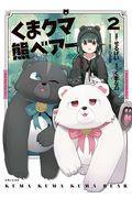 くまクマ熊ベアー 2の本
