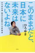 このままだと、日本に未来はないよね。の本
