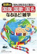 知れば知るほど面白い世界の「国旗・国歌・国名」なるほど!雑学の本