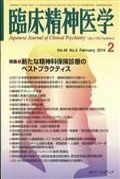 臨床精神医学 2019年 02月号の本