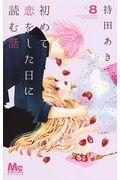 初めて恋をした日に読む話 8の本