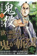 鬼役 覚悟の本