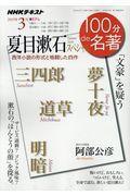 夏目漱石スペシャルの本