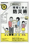 家族を守る!現場に学ぶ防災術の本