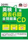 英検1級過去6回全問題集CD 2019年度版の本
