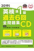 英検準1級過去6回全問題集CD 2019年度版の本