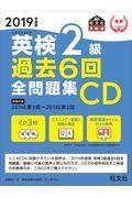 英検2級過去6回全問題集CD 2019年度版の本