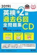 英検準2級過去6回全問題集CD 2019年度版の本