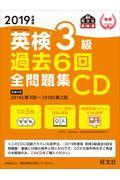 英検3級過去6回全問題集CD 2019年度版の本
