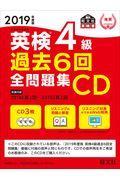 英検4級過去6回全問題集CD 2019年度版の本