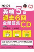 英検5級過去6回全問題集CD 2019年度版の本