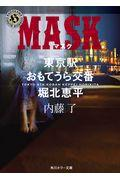 MASKの本
