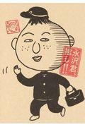 永沢君、推し!!の本