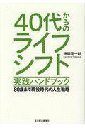 40代からのライフシフト実践ハンドブックの本