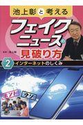 池上彰と考えるフェイクニュースの見破り方 2の本