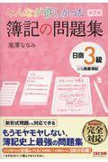 第7版 みんなが欲しかった簿記の問題集日商3級商業簿記の本