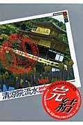 パーフェクト・ワールド book.12の本