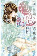 泡恋 4の本