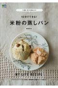 小麦粉・卵・乳製品ゼロ!15分でできる!米粉の蒸しパンの本