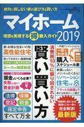 マイホーム 理想を実現する(得)購入ガイド 2019の本