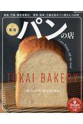 東海パンの店の本
