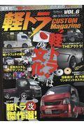 軽トラCUSTOM Magazine VOL.6の本