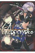 Fate/Apocrypha 7の本