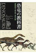 恐竜の教科書の本