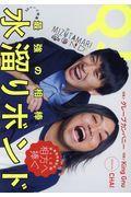 クイックジャパン vol.142の本