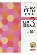 Ver.10.0 合格ドリル日商簿記3級の本