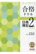 Ver.13.0 合格ドリル日商簿記2級商業簿記の本