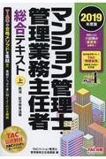 マンション管理士・管理業務主任者総合テキスト 上 2019年度版の本