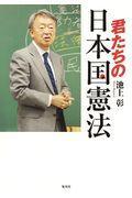 君たちの日本国憲法の本