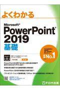 よくわかるMicrosoft PowerPoint2019基礎の本