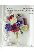 新装版 立体の花刺しゅうの本