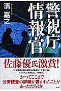 警視庁情報官の本