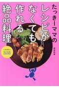 たっきーママのレシピがなくても作れる絶品料理アイデア263の本