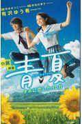 小説映画青夏の本