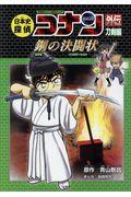 日本史探偵コナンアナザー 刀剣編の本