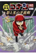 日本史探偵コナンアナザー 忍者編の本