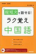 超短文で話せる!ラク覚え中国語の本