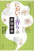 においと香りの表現辞典の本
