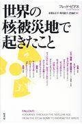 世界の核被災地で起きたことの本