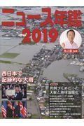 ニュース年鑑 2019の本