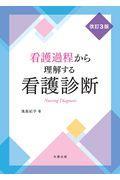 改訂3版 看護過程から理解する看護診断の本